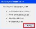 Windows OSで利用できる主要なWebブラウザをリセットする方法3