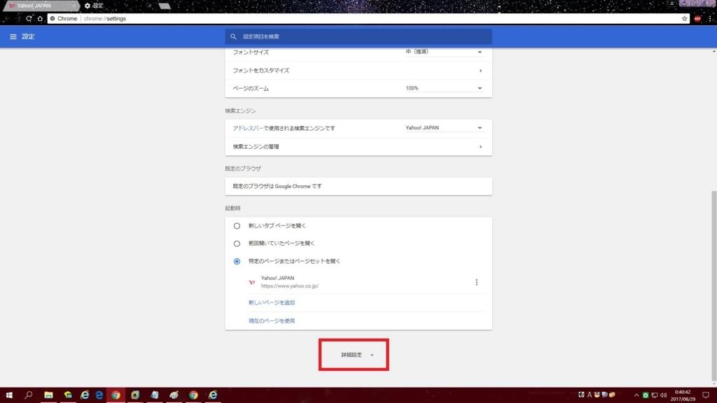 Windows OSで利用できる主要なWebブラウザをリセットする方法9