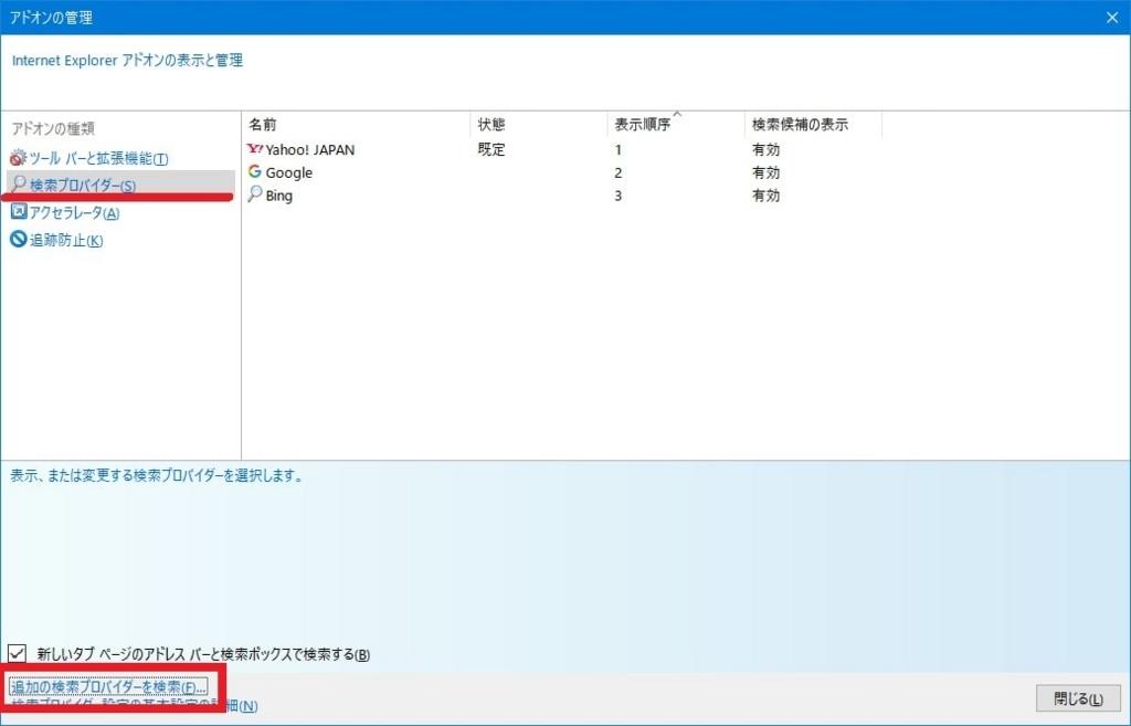 Windows OSで利用できる主要なWebブラウザを再設定する方法4
