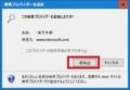 Windows OSで利用できる主要なWebブラウザを再設定する方法6