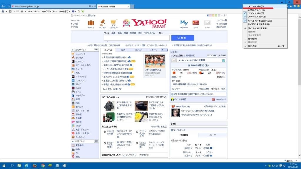 Windows OSで利用できる主要なWebブラウザの設定をバックアップする方法