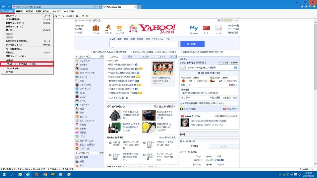 Windows OSで利用できる主要なWebブラウザの設定をバックアップする方法1