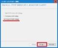 Windows OSで利用できる主要なWebブラウザの設定をバックアップする方法3