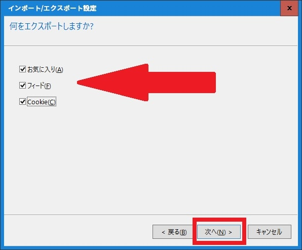 Windows OSで利用できる主要なWebブラウザの設定をバックアップする方法2