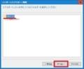 Windows OSで利用できる主要なWebブラウザの設定をバックアップする方法5