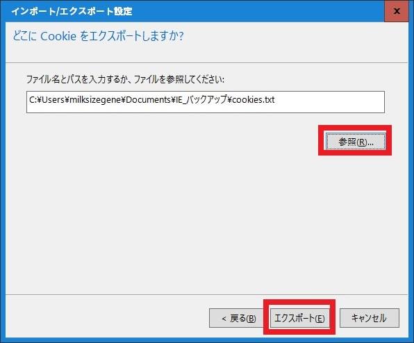 Windows OSで利用できる主要なWebブラウザの設定をバックアップする方法7