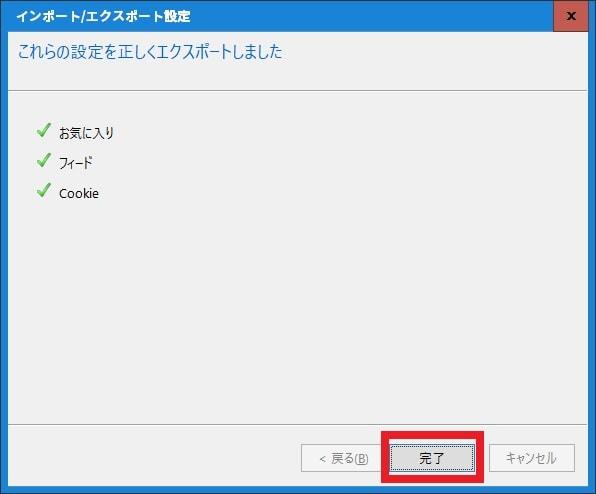 Windows OSで利用できる主要なWebブラウザの設定をバックアップする方法8