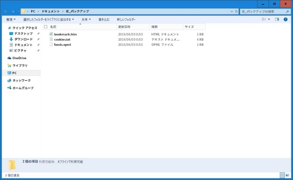 Windows OSで利用できる主要なWebブラウザの設定をバックアップする方法9
