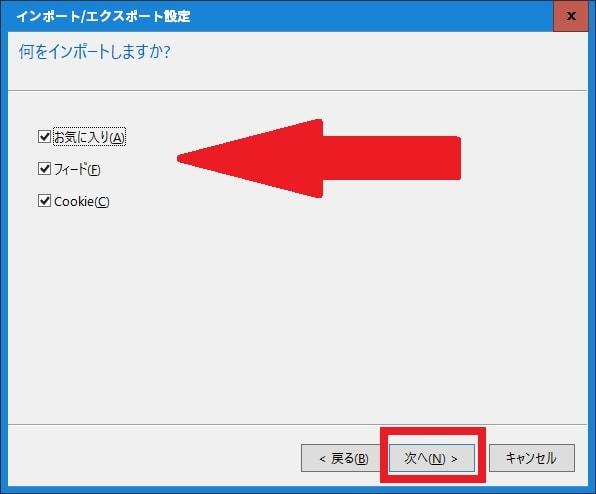 Windows OSで利用できる主要なWebブラウザの設定をバックアップする方法13