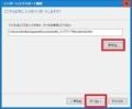 Windows OSで利用できる主要なWebブラウザの設定をバックアップする方法14
