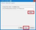 Windows OSで利用できる主要なWebブラウザの設定をバックアップする方法16