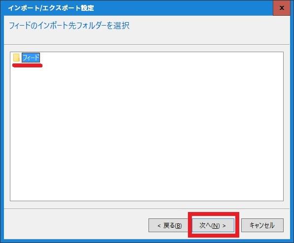 Windows OSで利用できる主要なWebブラウザの設定をバックアップする方法17