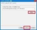 Windows OSで利用できる主要なWebブラウザの設定をバックアップする方法18