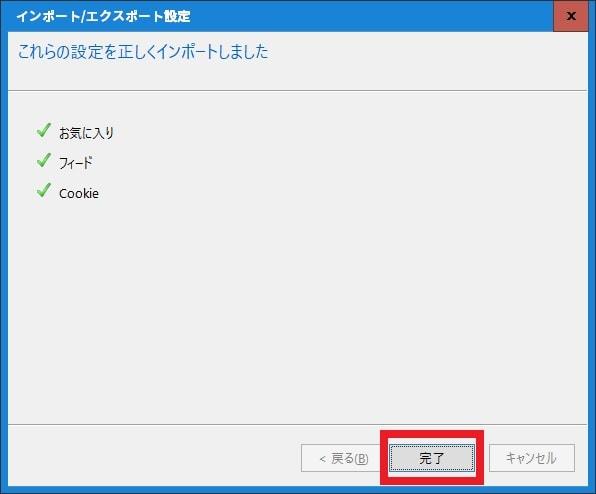 Windows OSで利用できる主要なWebブラウザの設定をバックアップする方法19