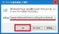 Windows OSで利用できる主要なWebブラウザの設定をバックアップする方法20