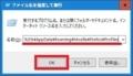 Windows OSで利用できる主要なWebブラウザの設定をバックアップする方法22