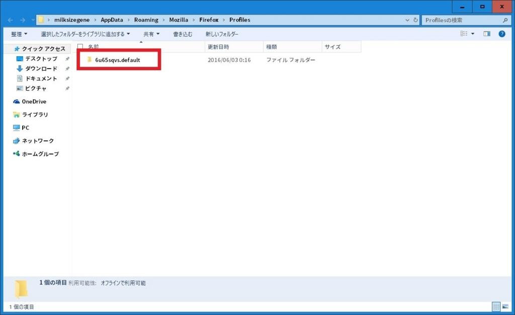 Windows OSで利用できる主要なWebブラウザの設定をバックアップする方法23