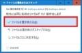 Windows OSで利用できる主要なWebブラウザの設定をバックアップする方法25