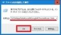 Windows OSで利用できる主要なWebブラウザの設定をバックアップする方法27