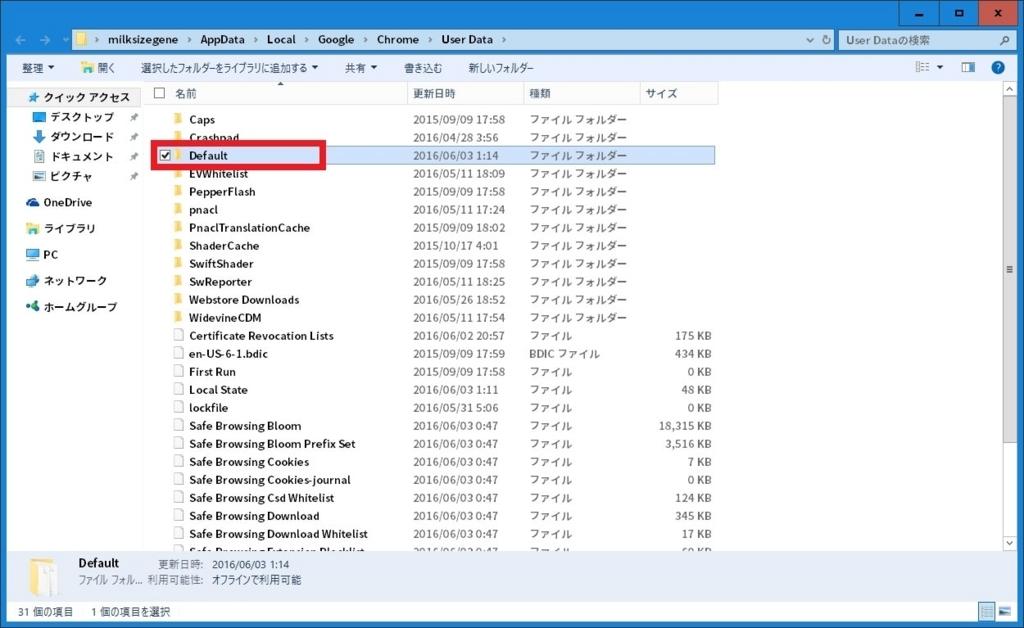 Windows OSで利用できる主要なWebブラウザの設定をバックアップする方法28