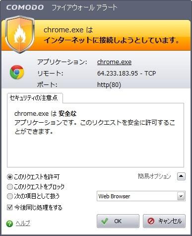 Windows Firewallの有効性2
