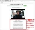 YouTubeの動画を安全にダウンロードする方法42