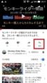 Youtubeの動画を連続再生する方法