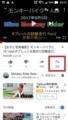 Youtubeの動画を連続再生する方法3