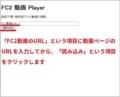 FC2動画の視聴制限を回避するための外部サイト3