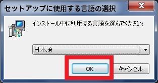 Youtube-DLGのセットアップファイルのインストール言語を選択する画面