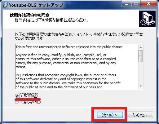 Youtube-DLGのセットアップファイルの利用許諾契約書の同意画面