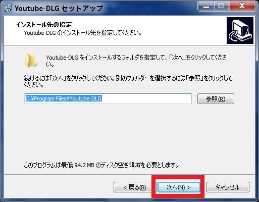 Youtube-DLGのセットアップファイルのインストール先を選択する画面