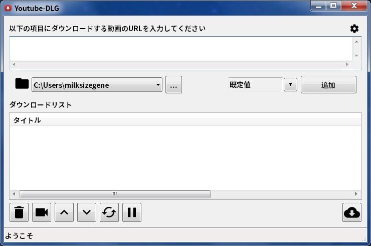 Youtube-DLGのセットアップファイルの日本語化が完了した画面