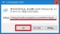動画サイトで「Flash」の動画を再生できない場合の対策方法6