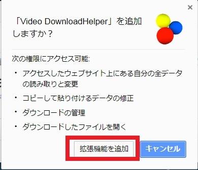 Google Chrome版のVideo DownloadHelperを日本語化する方法1