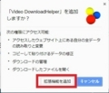 Google Chrome版のVideo DownloadHelperを日本語化する方法1