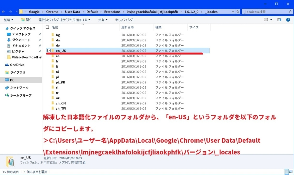 Google Chrome版のVideo DownloadHelperを日本語化する方法5