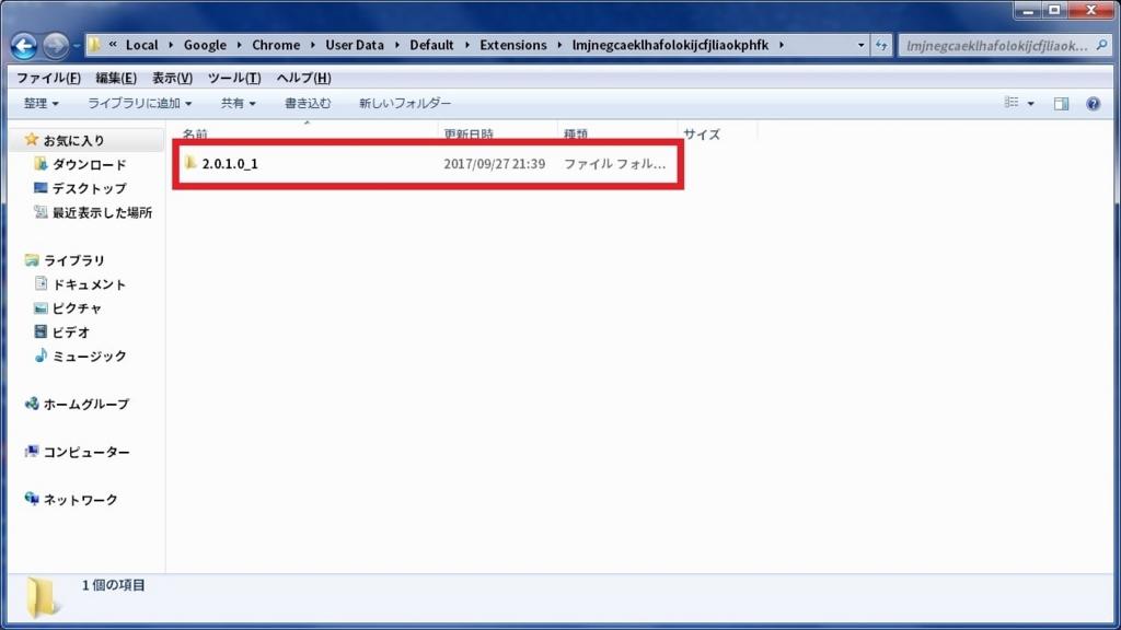Google Chrome版のVideo DownloadHelperを日本語化する方法7