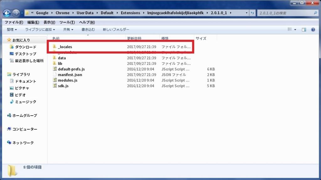 Google Chrome版のVideo DownloadHelperを日本語化する方法8