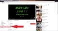 みるみる動画の使い方と危険性3