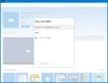 Windows 10でDVDの動画を再生する方法11