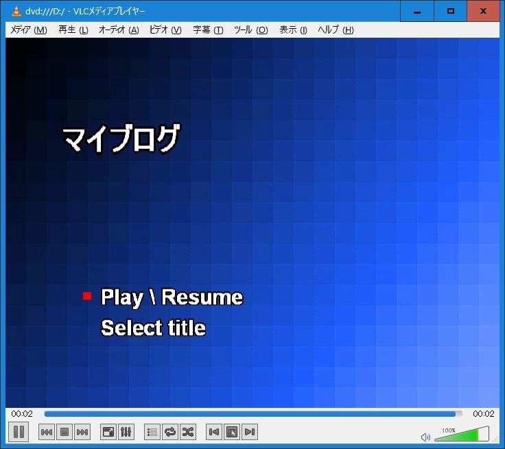 Windows 10でDVDの動画を再生する方法24