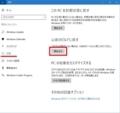 Windows 10をFall Creators Updateから以前のバージョンに戻す方法1