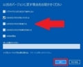 Windows 10をFall Creators Updateから以前のバージョンに戻す方法2
