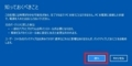 Windows 10をFall Creators Updateから以前のバージョンに戻す方法3
