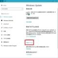 Windows 10のメジャーアップデートを延期する方法2