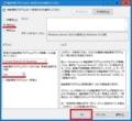 Windows 10のメジャーアップデートを延期する方法13