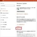 Windows 10のメジャーアップデートを延期する方法18