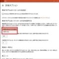 Windows 10のメジャーアップデートを延期する方法19