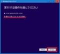 Windows 10のインストールメディアを作成する方法2